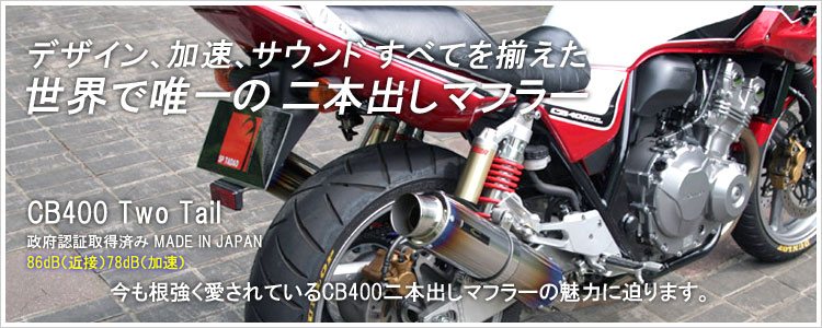 HONDA 08〜CB400 SB/SF (Revo) PURESPORT TwoTail TitanBlue
