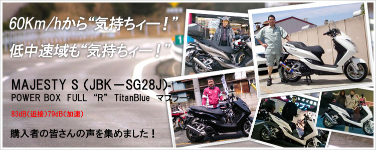 "MAJESTY S (JBK−SG28J)POWER BOX FULL ""R"" TitanBlue マフラー"