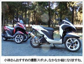 TRICITY125(EBJ-SE82J) YSP大和さんインタビュー