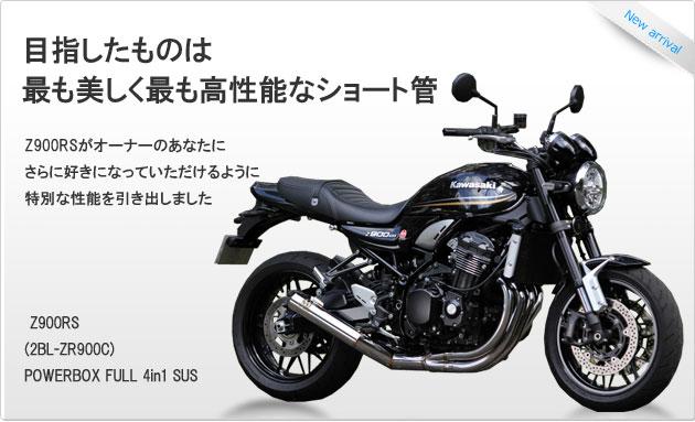 SP忠男ダイレクトストア|Z900RS|POWERBOX FULL 4in1 SUS ステンポリッシュ| (2BL-ZR900C)