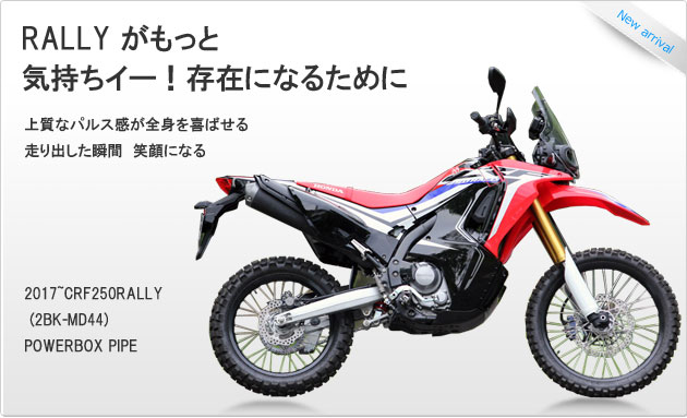 SP忠男ダイレクトストア|2017〜CRF250RALLY (2BK-MD44)|POWERBOX PIPE