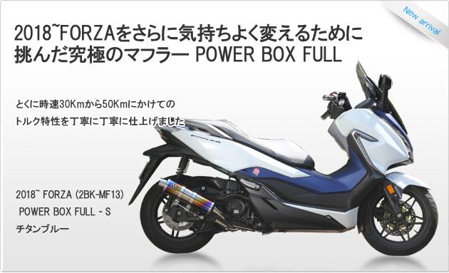 2018~ FORZA|POWER BOX FULL - S チタンブルー (2BK-MF13)