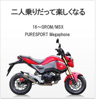 SP忠男ダイレクトストア|16〜GROM/MSX PURESPORT  PURE SPORT Megaphone