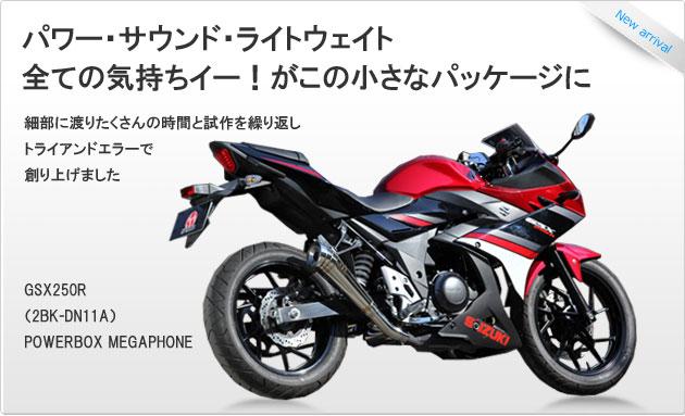 SP忠男ダイレクトストア|GSX250R POWERBOX MEGAPHONE|(2BK-DN11A)