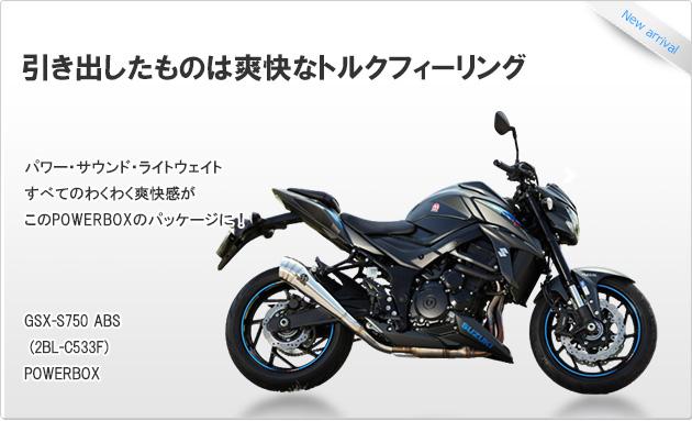 GSR750 ABS|POWER BOX 適合型式:2BL-C533F