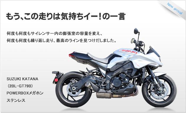 'SUZUKI KATANA (2BL-GT79B) POWERBOXメガホン ステンレス