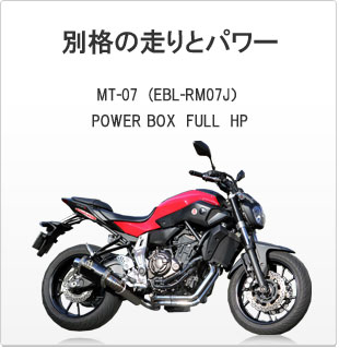 SP忠男ダイレクトストア|MT-07 (EBL-RM07J) POWER BOX FULL HP