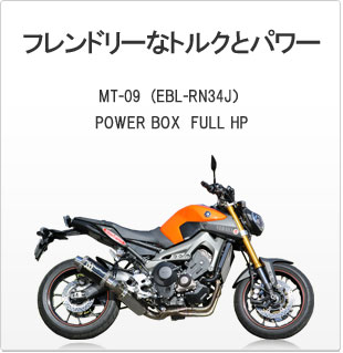 SP忠男ダイレクトストア|MT-09 (EBL-RN34J) POWER BOX FULL HP