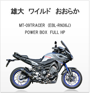 SP忠男ダイレクトストア|MT-09TRACER (EBL-RN36J)POWER BOX FULL HP