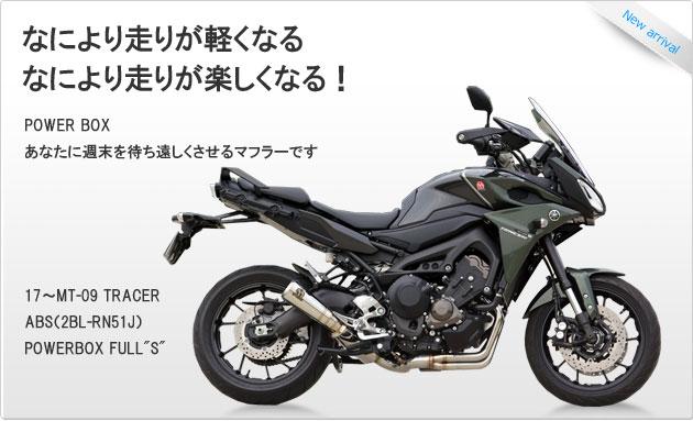 "SP忠男ダイレクトストア|2017~ MT-09ABS(2BL-RN52J)POWERBOXFULL""S"""