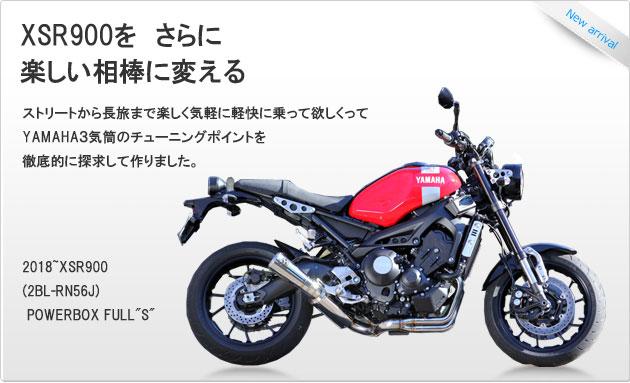 "SP忠男ダイレクトストア|18~XSR900|POWERBOXFULL""S""| (2BL-RN56J)"