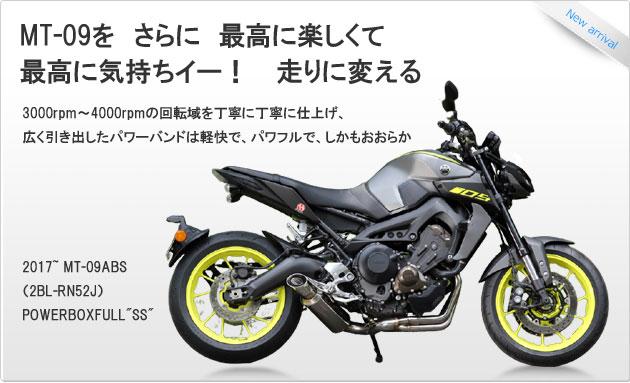 "SP忠男ダイレクトストア|2017~ MT-09ABS(2BL-RN52J)POWERBOXFULL""SS"""