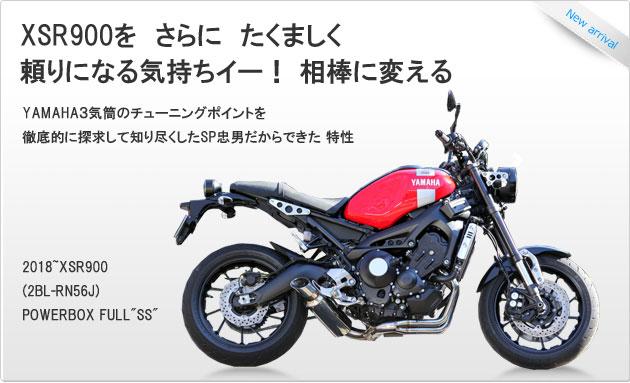 "SP忠男ダイレクトストア|2018~XSR900 (2BL-RN56J) POWERBOX FULL""SS"""