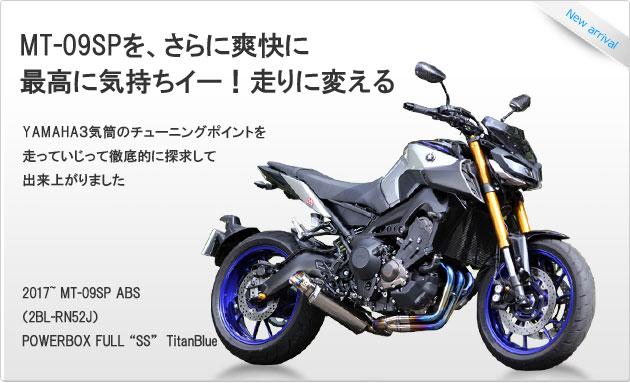 "SP忠男ダイレクトストア|17~MT-09ABS|POWERBOX FULL ""SS"" TitanBlue|(2BL-RN52J)"
