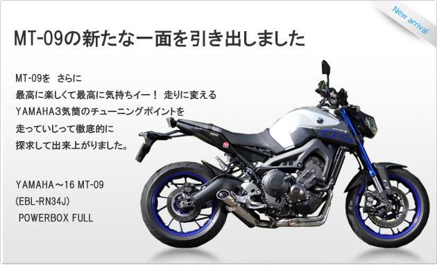 SP忠男ダイレクトストア|〜16 MT-09(EBL-RN34J) POWERBOX FULL