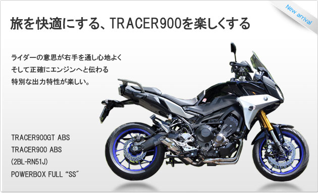 """TRACER900GT ABS / TRACER900 ABS (2BL-RN51J) POWERBOX FULL """"SS"""""""