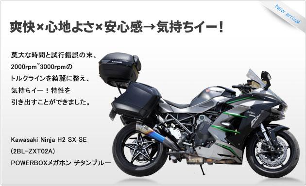 Kawasaki Ninja H2 SX SE | POWERBOXメガホン チタンブルー(2BL-ZXT02A)