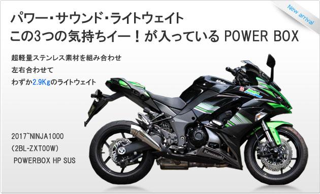 SP忠男ダイレクトストア|2017~NINJA1000(2BL-ZXT00W) POWERBOX HP SUS