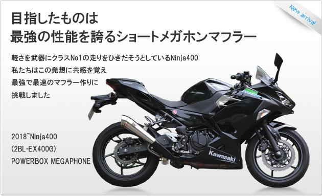 SP忠男ダイレクトストア|Kawasaki 2018~Ninja400 (2BL-EX400G)POWERBOX MEGAPHONE