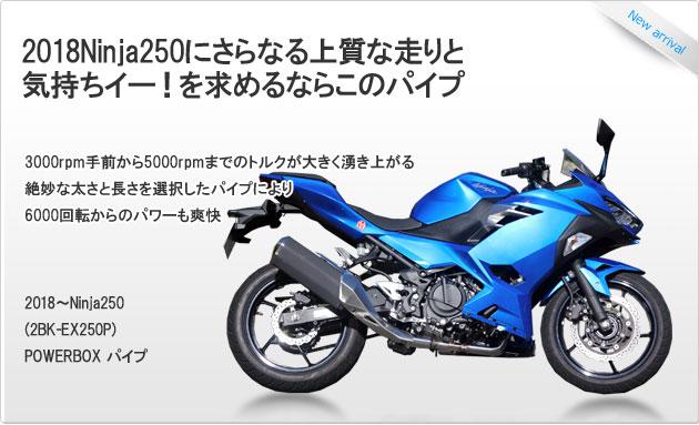 ニンジャ250 2018~Ninja250 (2BK-EX250P) POWERBOXパイプ