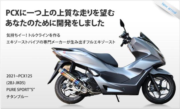 "2021~PCX125(2BJ-JK05) PURE SPORT""S"" チタンブルー"