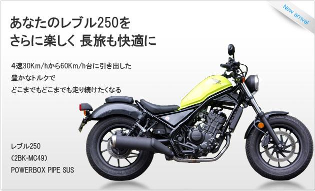 SP忠男ダイレクトストア|レブル250|POWERBOX PIPE SUS |(2BK-MC49)