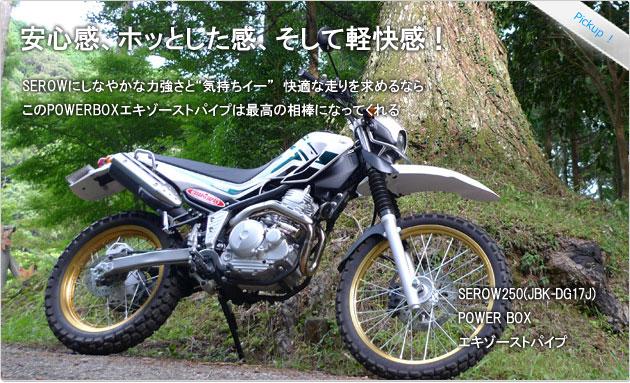 セロー250|POWER BOX エキゾーストパイプ(JBK-DG17J)