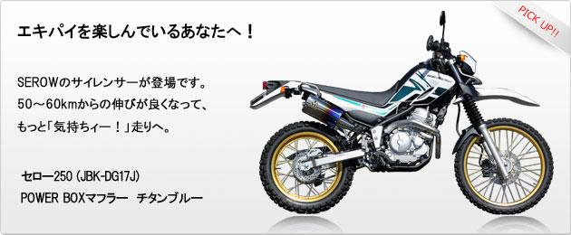 SP忠男ダイレクトストア|セロー250 (JBK-DG17J)  POWER BOXマフラー チタンブルー