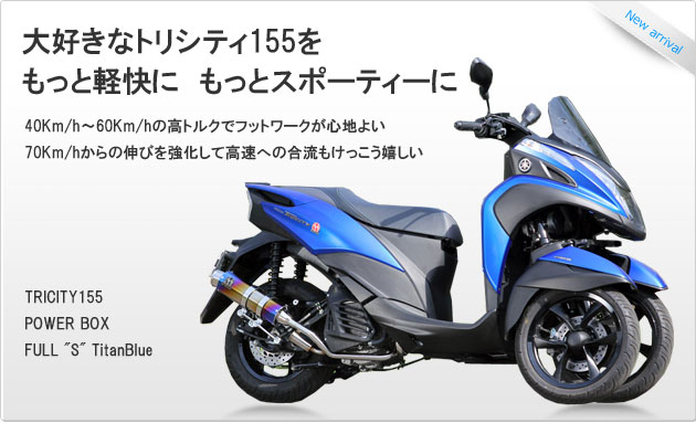 "SP忠男ダイレクトストア|TRICITY155 POWER BOX FULL ""S"" TitanBlue"
