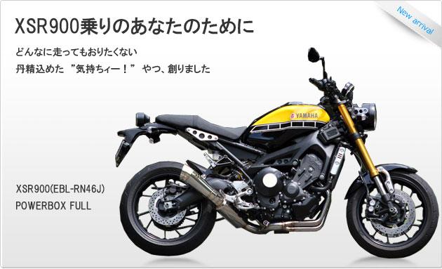 SP忠男ダイレクトストア|XSR900(EBL-RN46J) POWERBOXFULL