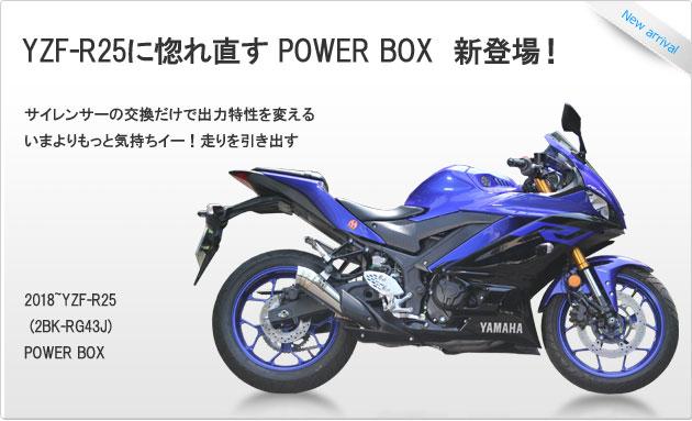 YAMAHA 2018~YZF-R25 (2BK-RG43J) POWERBOX