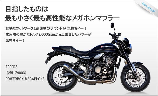 SP忠男ダイレクトストア|Z900RS|POWERBOX MEGAPHONE| (2BL-Z900C)