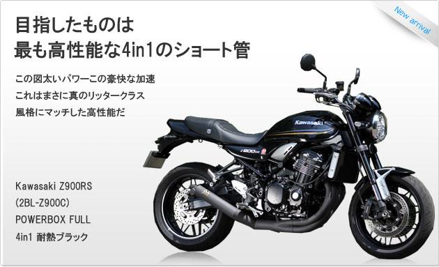 SP忠男ダイレクトストア|Z900RS|POWERBOX FULL 4in1 耐熱ブラック| (2BL-Z900C)