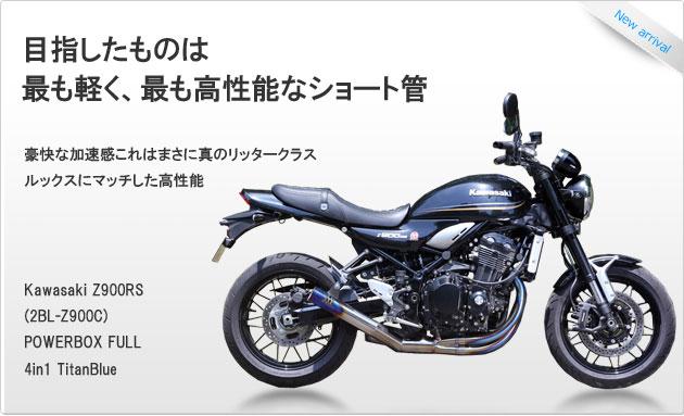 SP忠男ダイレクトストア|Kawasaki Z900RS (2BL-Z900C)POWERBOX FULL 4in1 TitanBlue