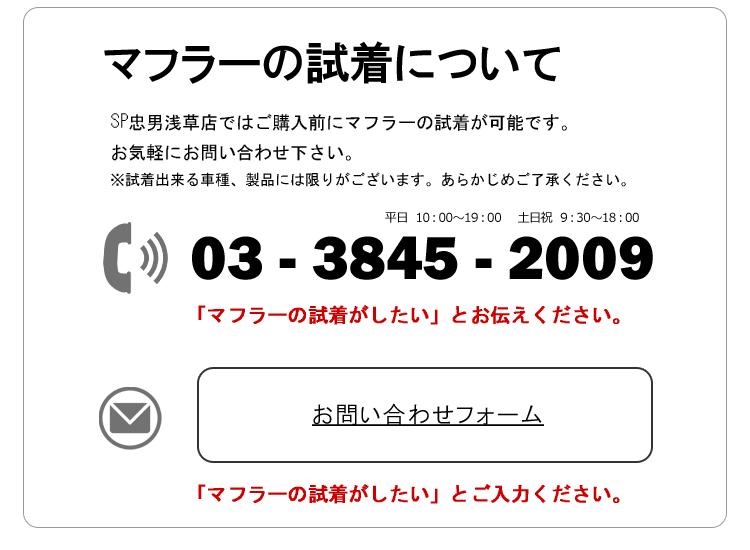 お問合わせはお気軽にどうぞ 03-3845-2010