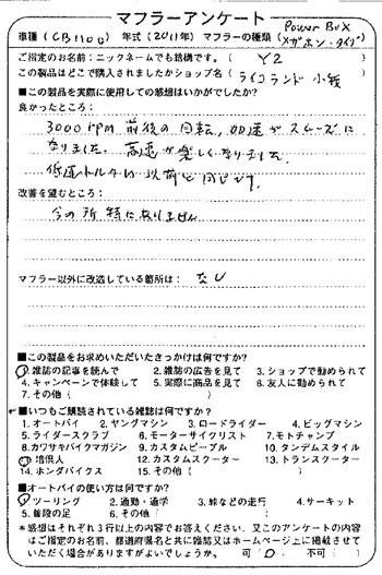 SP忠男 CB1100スリップオンマフラー 取り付け説明/4-1