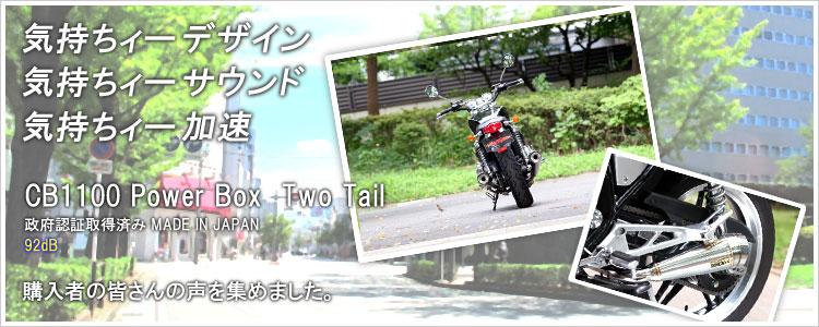 SP忠男ダイレクトストア|CB1100 Power Box Two Tail